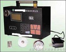 粉尘浓度测定仪 CSD66-CCGZ-1000