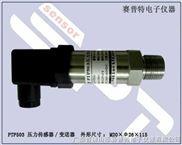 负压压力传感器,负压压力变送器,中国台湾压力传感器