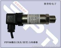 真空压力传感器,真空压力变送器,哈尔滨压力传感器