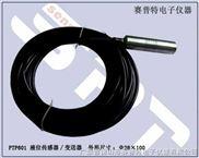 防雷击液位变送器,投入式液位传感器,东莞液位传感器