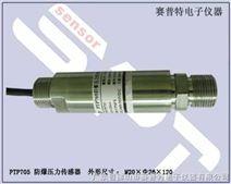 防爆壓力傳感器,防爆壓力變送器,勒流壓力傳感器