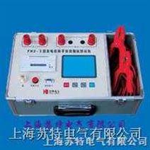 发电机转子交流阻抗测试仪FNZ-I型