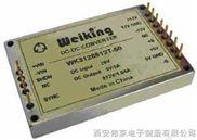 Weiking三路输出航空电源航天电源通信电源机载军用高可靠DC-DC电源模块