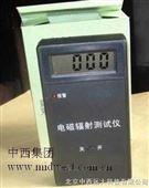 多功能型电磁辐射检测仪/电磁辐射仪(测家用电器)