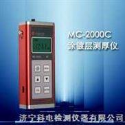 MC-2000C型涂层测厚仪经济实用?#39057;?