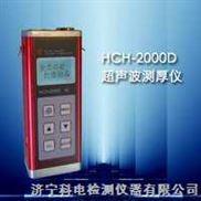 HCH-2000D型超声波测厚仪济宁科电