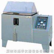 SH -SH 盐雾试验机|盐雾试验箱