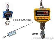 上海3吨电子吊磅,上海吊磅