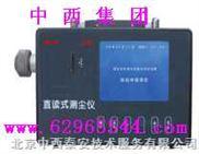 防爆粉尘仪/直读式粉尘浓度测量仪(矿 用)