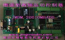 双串口两轴联动运动控制器编码器控制器闭环控制系统IO可扩展