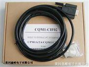 CQM1-CIF02-批发零售欧姆龙PLC编程电缆