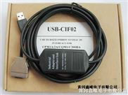 USB-CIF02-欧姆龙PLC编程电缆USB-CIF02