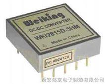 Weiking双路输出航空电源航天电源通信电源机载军用高可靠DC-DC电源模块