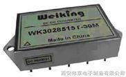 WK3028515T-30-Weiking三路输出航空电源航天电源通信电源机载军用高可靠DC-DC电源模块
