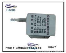 进风口微压传感器,通风管道微压传感器,出风口微压力传感器