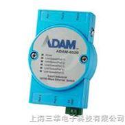 研华 ADAM-6520 5端口/3端口10/100Mbps工业以太网转换器