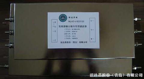 18.5KW变频器输出端专用型滤波器