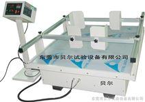 模拟运输振动试验机/振动试验机