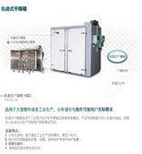轨道式高温干燥试验箱