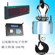 上海静安电子吊秤