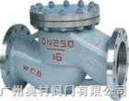 H44-铸钢止回阀 广州阀门 进口阀门