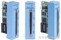 研华模块ADAM-5240 4轴步进/脉冲型伺服电机控制模块