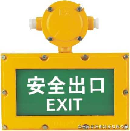 防爆标志灯/防爆安全出口灯
