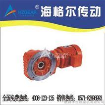 KAF37斜齿轮减速电机