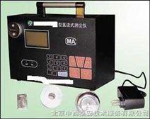 粉尘浓度测定仪