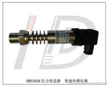 高温油压变送器,高温气压变送器,水压压力传感器