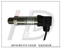 負壓壓力傳感器,正負壓壓力變送器,低價傳感器芯體,供應壓力傳感器
