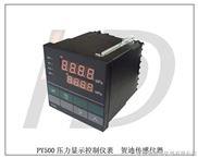 PY500智能数字压力显示控制仪表,PY500仪表,PY500控制仪表
