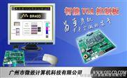 智能VGA控制板