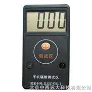 数显式手机辐射仪 型号:GT9-SX