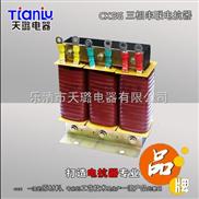 低压串联电抗器|电容串联电抗器zui新报价|串联电抗器批发