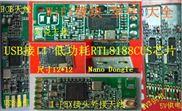 RTL8188系列USB接口高性能WiFi模块