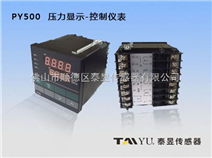 PY500 智能数字压力控制仪表