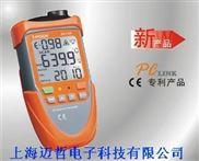 香港富贵I-POOK PK73A数据记录仪PK-73A