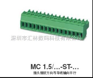 phoenix菲尼克斯MCR 插拔式接线端子MC 1.5/5-ST-3.5插头插拔方向与导线轴向平行