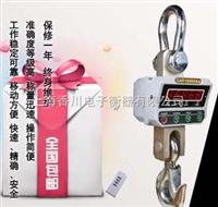 OCS-XC-A北京15吨电子吊钩秤!北京10吨电子吊秤价格!北京5吨直视吊秤厂家!