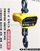 OCS-XC-B天津1吨电子吊秤哪里有卖?天津2吨直视吊钩秤价格?天津10吨直视吊秤型号?