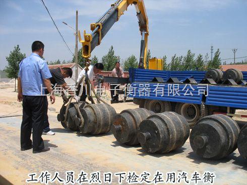 10吨标准式汽车衡(200吨国标式大地磅)150吨模拟式汽车磅