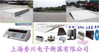 SCSXC-A-200吨电子汽车衡(30吨标准式汽车衡)注意!好产品!