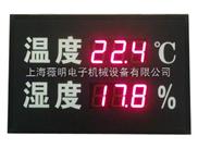大屏幕红色数码管显示温湿度显示仪WHTTA