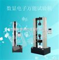 高品质管材环刚度试验机|环刚度试验机价格提供【电子万能拉力试验机】报价
