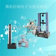 热销供应橡胶疲劳试验机|橡胶拉力试验机|橡胶材料试验机|万能材料试验机