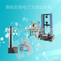 中创金属材料试验机|万能材料试验机报价|橡胶材料试验机