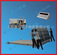 SCS-XC-C移动式汽车衡