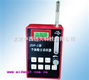 个体粉尘采样器 型号:YZG71-2A/中国库号:M55305