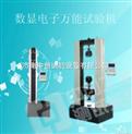 环压强度试验机|脚手架扣件试验机|土工布强力拉力试验机价格